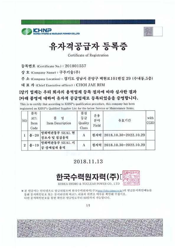 한수원 유자격 공급자 등록증-공사(국문)