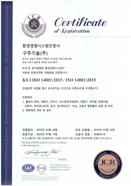 ISO 14001인증서 - 국문