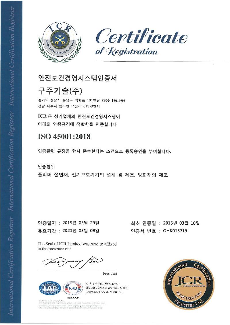 ISO 45001 인증서 - 국문