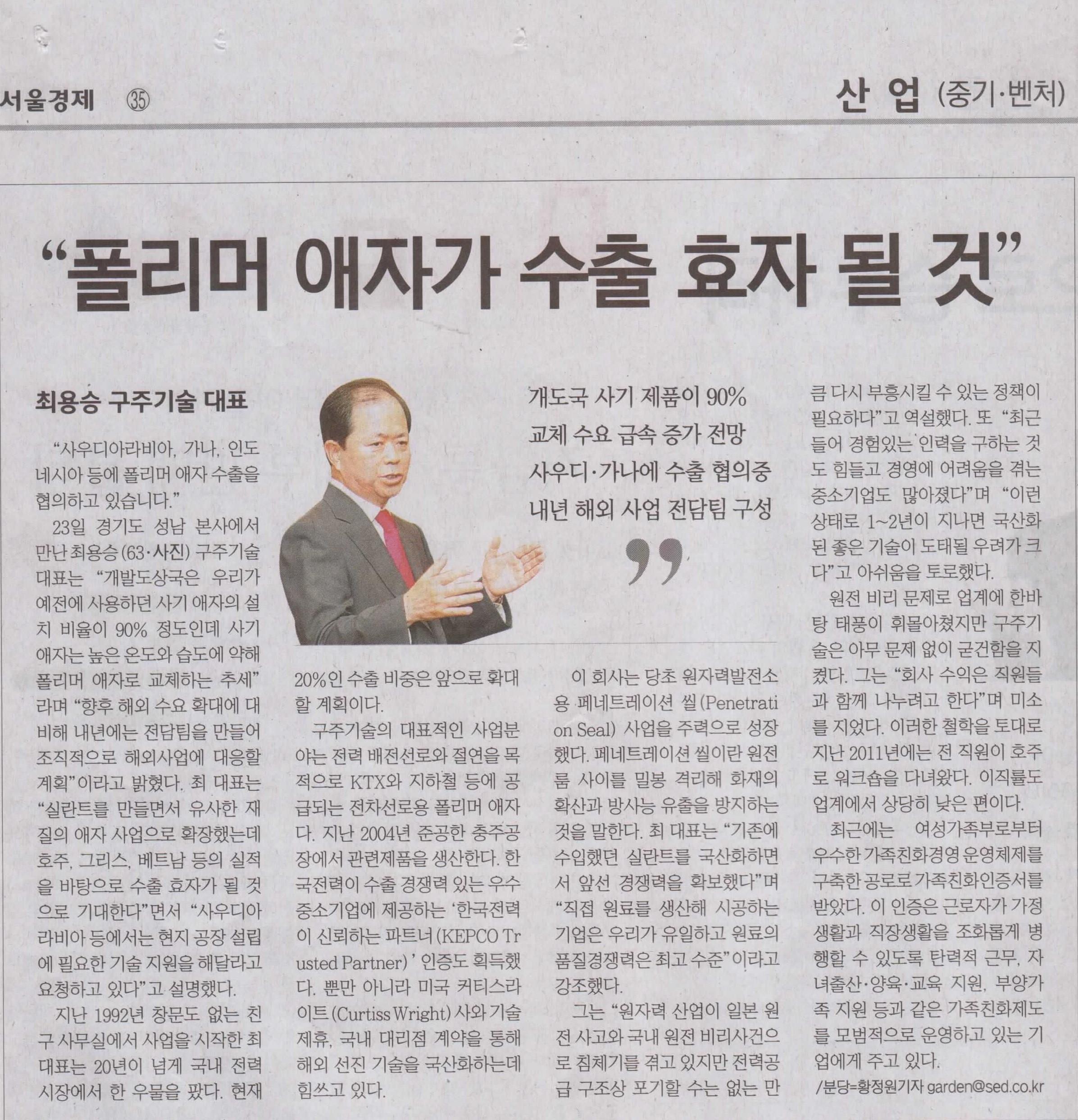 서울경제보도자료(신문판).jpg